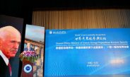 Ο Γιώργος Α. Παπανδρέου στην Κίνα