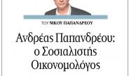 Ανδρέας Παπανδρέου: ο Σοσιαλιστής οικονομολόγος – Άρθρο του Νίκου Παπανδρέου στα ΝΕΑ (8/12/2018)