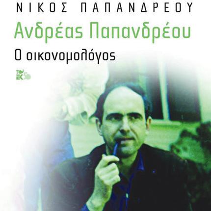 """Παρουσίαση του βιβλίου του Νίκου Παπανδρέου """"Ανδρέας Παπανδρέου: Ο οικονομολόγος"""""""